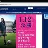 リフレッシュ研修会 JFA公認指導者研修会2020⚽