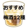 【おすすめ梅酒】ビール派が選んだ通販で買える美味しい梅酒12選