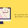 ゲームのアスペクト比の意味【スマホゲーム/TVゲーム】