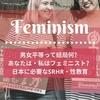 【フェミニズム】男女平等って結局どういうこと?フェミニストって名乗るべき?日本にもっと必要なSRHR教育!