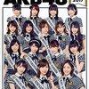 AKB48選抜総選挙を久しぶりに見て感じたこと