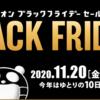 イオンモール 11/20〜の10日間 BLACK FRIDAY 開催!! 最大半額の大型セール!! 『楽天モバイル』×『楽天市場』のBLACK FRIDAYも一緒に!!