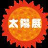 【展示】5月14日~5月27日は「太陽展」と自由テーマ展【出展者募集中】
