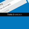 個人Trelloを快適に使う、最低限の5つのコツ