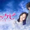 コン・ユ、キム・ゴウン主演ドラマ「トッケビ」についてまとめました!オファー経緯、視聴率などなど
