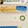富山【QUOカード・クオカード】ギフト券買取・少量から10万円以上の大量のQUOカードも店頭で即現金買取致します!