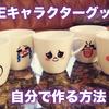 LINEキャラクターグッズを自分で作る方法。フィンランド人の妻が作ったLINEマグカップがかわいすぎる!