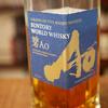 『サントリーワールドウイスキーAo(碧)』五大ウイスキーをサントリーがブレンドした新世代のジャパニーズウイスキーは難しい味だった