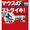 ミッキーマウスのストライキ!: 米国・アニメ労働運動100年史 by トム・シート