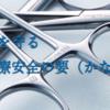 使用済みの医療器具の再生処理について