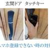 YKKAP 玄関ドアのスマートコントロールキー スマホが登録出来ない場合の対処方法