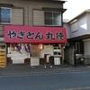 吉田類の酒場放浪記でも紹介された老舗の居酒屋「やきとん丸徳」が閉店