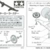 ミニ四駆 グレードアップパーツ No.243 スーパーXシャーシ・FRPリヤーローラーステー 説明書