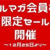 【12/25より】メールマガジン会員様限定!クリアランスセール開催