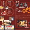 笑処「肴菜屋」2020年1月20日(月)オープン(肴菜屋)