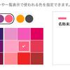 イメージカラーに選べる色が3倍に増えました。その他、シェアボタン表示の改善も行っています。