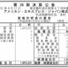 アメリカン・エキスプレス・ジャパン株式会社 第28期決算公告