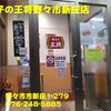 餃子の王将野々市新庄店~2014年11月2杯目~