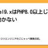 Laravel9.xはPHP8.0以上じゃないと動かない