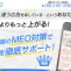 GoogleMap最適化のお誘いが来た #GMO #MEO