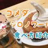 コメダ珈琲のシロノワールの食べ方とカロリーを紹介するぞっ!
