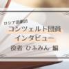 ロシア語劇団コンツェルト団員インタビュー【ひふみん編】