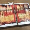 ハヤカワ文庫「テンプル騎士団の古文書」