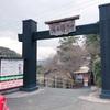 福岡市から脇田温泉へ日帰りドライブデート!