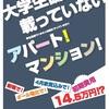 鳥取大学生協 アパート 未掲載の人気物件!エル・オフィスの オール電化物件!