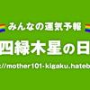令和3年5月16日 甲子・四緑木星/きっちり真面目にできる人