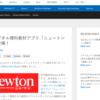 動くデジタル理科教材アプリ「ニュートン理科」登場!