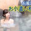 お風呂でクラウドワークス・チャレンジ!