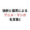 独断と偏見によるアニメ・マンガ名言集 1【生き方 5つのヒント編】