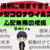 """【新型コロナウイルス】現在は過剰反応すぎ??「慌てる必要なし!」と言える根拠を""""毒性・感染力・致死率""""から解説"""