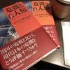 読書会〜「危機と人類」(3)
