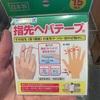 【へバーデン結節】の痛みが出できたので【指先ヘバテープ】を貼ってみました