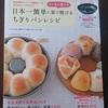 日本一簡単に家で焼けるちぎりパンのエンゼル型を使ってみました!