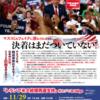 11月28日 我那覇真子氏 米国大統領選挙実況報告 「CNNがトランプ大統領の再選の可能性を放送!!」