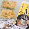 さっぽろラーメン横丁「喜龍」の味をお手頃価格でお取り寄せできる!!