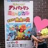 アンパンマンのミュージカルに行きました