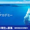 石山喜章さんの「潜在意識アカデミー」第1期、ご興味ある方締め切り間近です