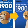 ターゲット1900(6訂版)【単語の変更数を検証!】「買い替えるべき?」
