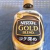 夏の暑い夜に『ネスカフェ・ゴールドブレンド・ボトルコーヒー』はどうでしょう?