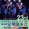 第23回出雲北陵高校定期演奏会