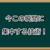 【011】ストレスを感じずに集中する方法!