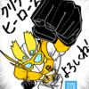 おにぎりまんのブログ再開!!