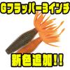 【ジークラック】イカタイプのワーム「Gフラッパー3インチ」に新色追加!