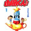 ダイナミック太郎先生の 『おジャ魔神山田くん!!』(全2巻)を公開しました