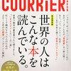 クーリエ・ジャポン2015年2月号 特集『世界の人は こんな本を読んでいる』
