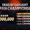 【DbD】日本初の公式大会『DJC』の開催が決定!ルールや参加方法などまとめ【デッドバイデイライト】